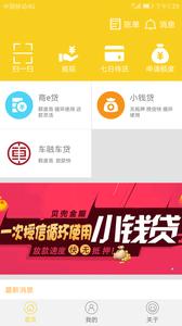 贝兜金融appv1.5.1截图3