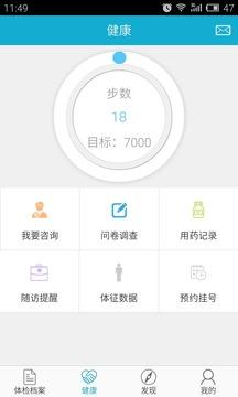 华西健康appv2.8截图0