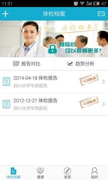 华西健康appv2.8截图2
