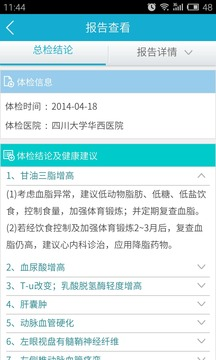 华西健康appv2.8截图3