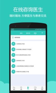 医之佳app安卓版2.1.2截图1