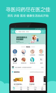 医之佳app安卓版2.1.2截图2