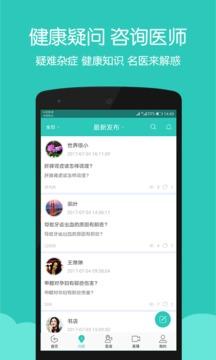 医之佳app安卓版2.1.2截图3