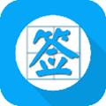 个性签名网名分组app41.0