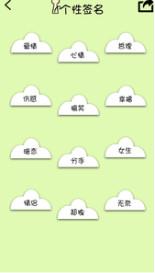 个性签名网名分组app41.0截图1