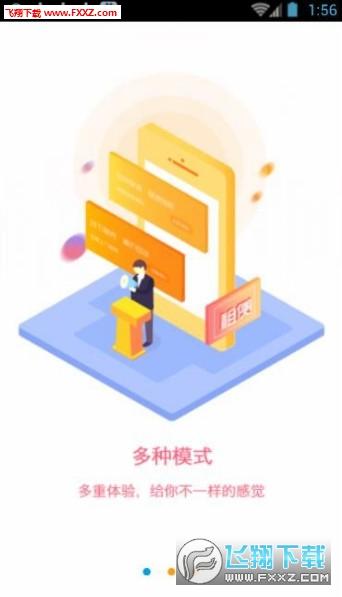 华星租赁appV1.2.0截图0
