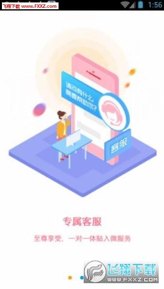 华星租赁appV1.2.0截图1
