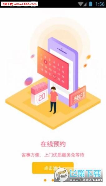 华星租赁appV1.2.0截图2