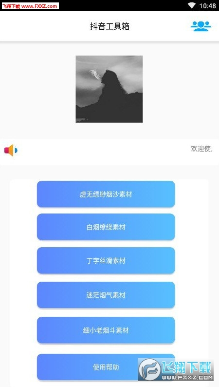 撩妹烟气图制作app1.0截图2