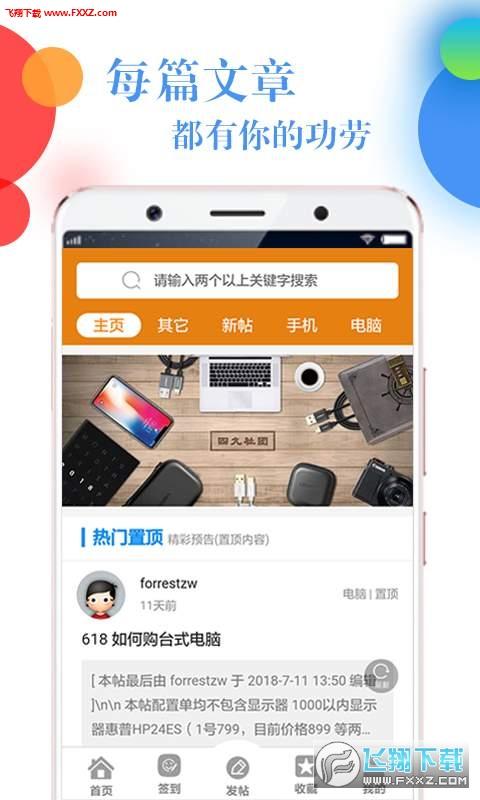 四九社团app4.0.3截图1