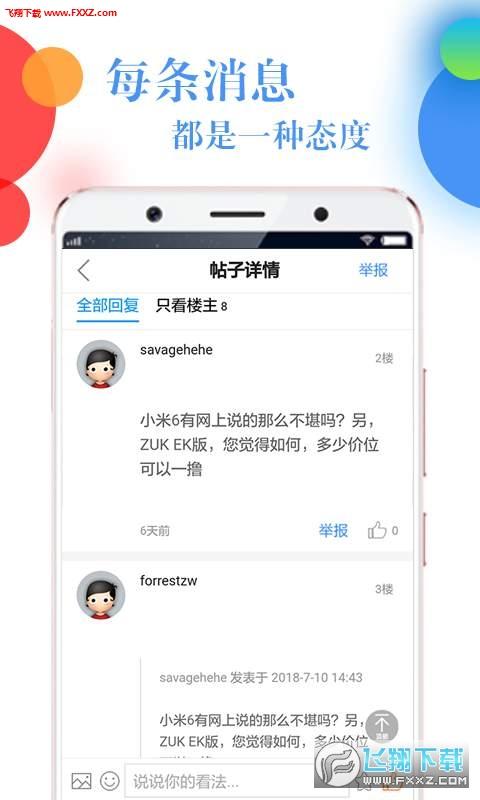 四九社团app4.0.3截图2