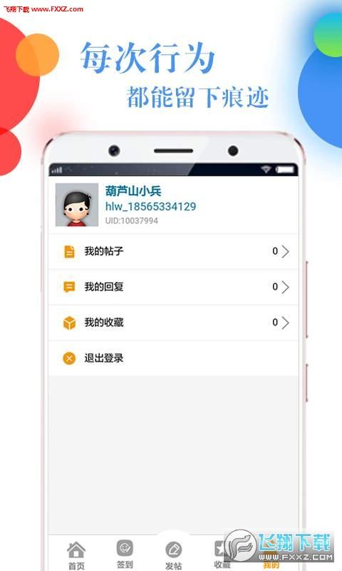 四九社团app4.0.3截图3