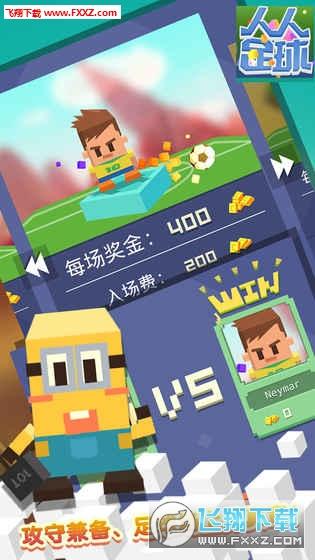 新足球对战v1.0 安卓版截图3