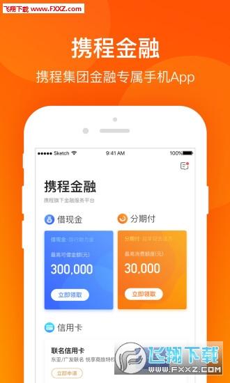携程金融appv1.0截图0