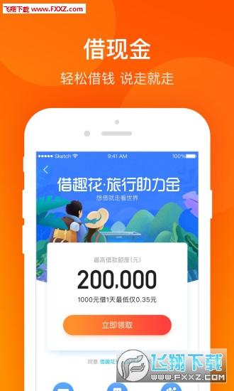 携程金融appv1.0截图1