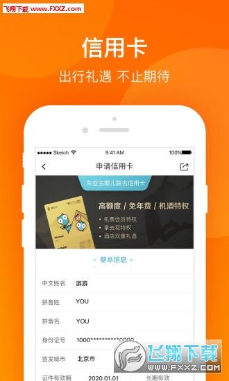 携程金融appv1.0截图2