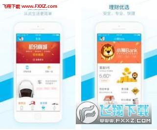 佛山农商银行app1.6.0截图0