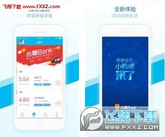 佛山农商银行app1.6.0截图1