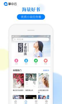 掌中云小说app官方版v1.2.6截图3