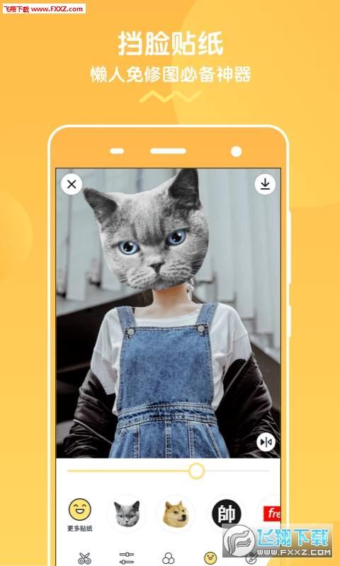 挡脸相机软件v1.3.0最新版截图1