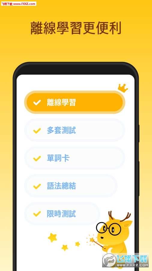 LingoDeer安卓版2.16.9截图1