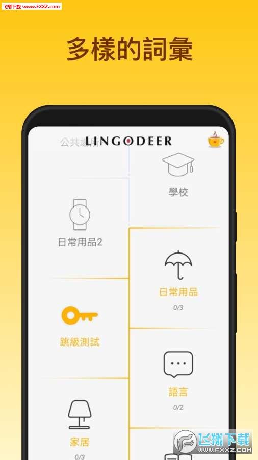 LingoDeer安卓版2.16.9截图3