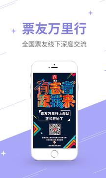 票友app3.5.12截图1