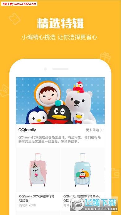 腾讯鹅漫U品appv1.3.2截图1