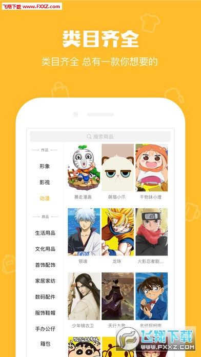 腾讯鹅漫U品appv1.3.2截图2