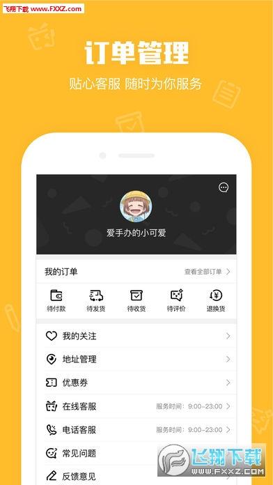 腾讯鹅漫U品appv1.3.2截图3
