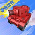 坦克破坏者手游 0.1.13