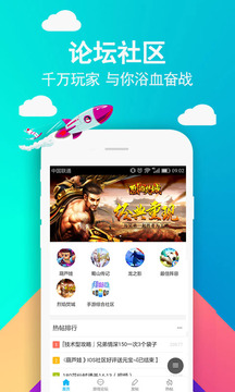 49游戏社区app4.0.2截图1