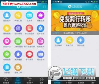 北部湾手机银行appv4.1.9截图1