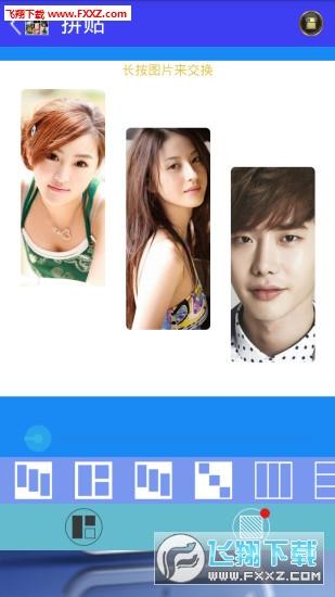 拼图秀秀appv2.3.7截图1