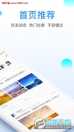 领客青年appv1.0.1截图0