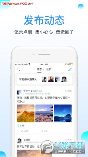 领客青年appv1.0.1截图1