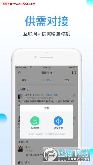 领客青年appv1.0.1截图2