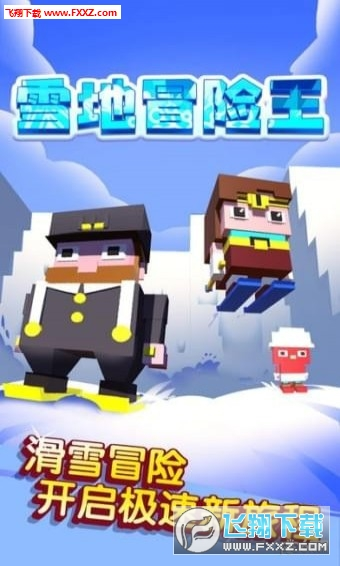 雪地冒险王v1.0 安卓版截图2