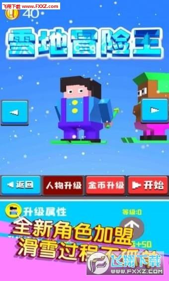 雪地冒险王v1.0 安卓版截图3