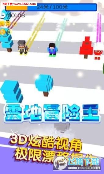 雪地冒险王v1.0 安卓版截图0