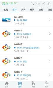 湖北微TV安卓版4.2.7截图2