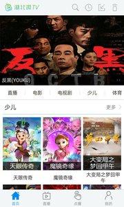 湖北微TV安卓版4.2.7截图3
