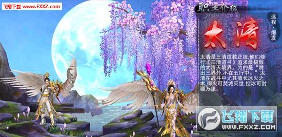 天子绝世神兵官方版3.0.0截图3