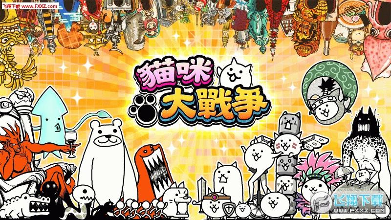 猫咪大战争7.2.0版本更新截图0