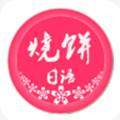 烧饼日语app V1.5.0