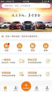 智管车appv3.4.7截图0