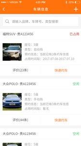 智管车appv3.4.7截图1