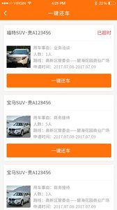 智管车appv3.4.7截图2