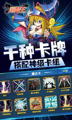 游戏王BT最新版1.0截图2