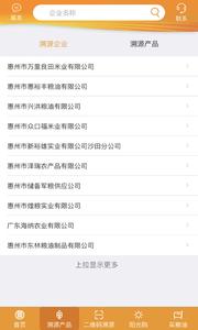 惠州粮油app截图3
